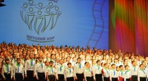 Концерт сводного хора Республики Башкортостан