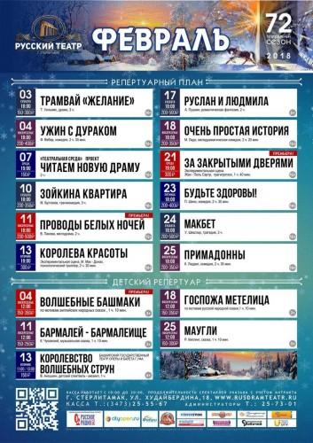 Репертуар на февраль Русского театра г.Стерлитамак