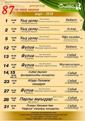 Афиша на март Сибайского башкирского театра драмы