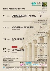 Афиша на март Туймазинского татарского театра