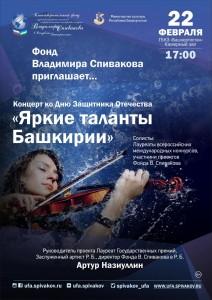 """Концерт """"Яркие таланты Башкирии"""""""