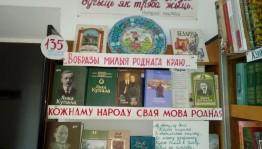 Книжная выставка в Белорусском ИКЦ
