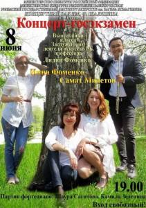 Концерт-госэкзамен выпускников класса заслуженного деятеля искусств РБ Лидии Фоменко