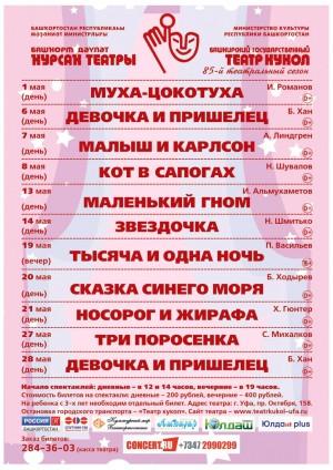 Башҡорт дәүләт ҡурсаҡ театрының май айына репертуары