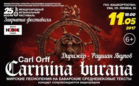 Закрытие Международного фестиваля НСО