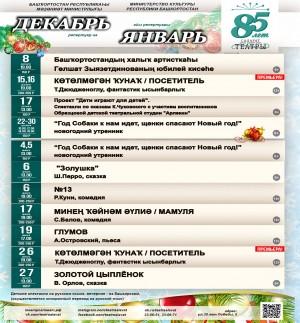 Репертуар на декабрь-январь театра Салават