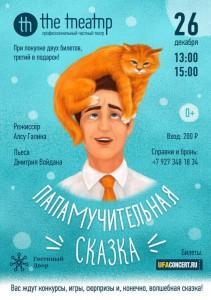 """Папамучительная сказка"" проекта The ТЕАТРа"