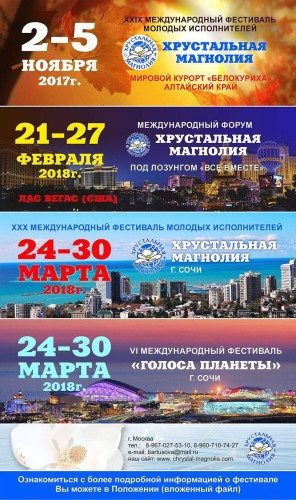 Международный фестиваль молодых исполнителей «Хрустальная магнолия»