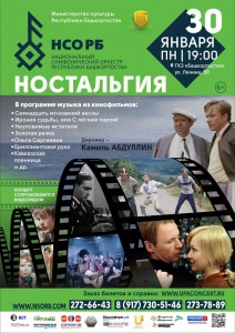 "Концерт НСО РБ ""Ностальгия"""