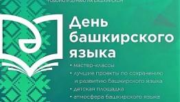 Программа мероприятий в День башкирского языка
