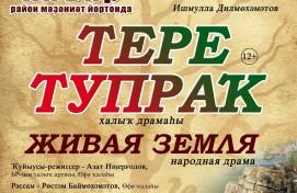 Халыҡ-ара театр көнөн Сибай башҡорт дәүләт драма театры ҙур пландар менән ҡаршы ала