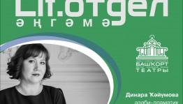 М.Ғафури исемендәге Башҡорт театрының  әҙәбиәт бүлеге  яңы проект әҙерләне