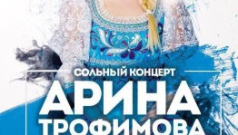 """In the GDK there will be a concert of soloist of the ensemble """"Miras"""" Arina Trofimova"""