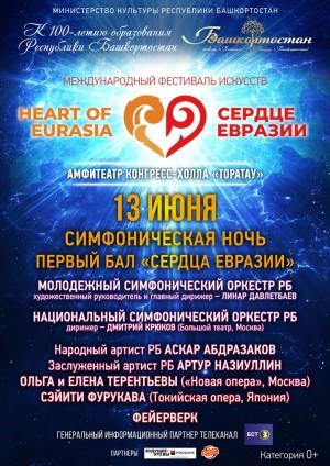Өфөлә «Евразия йөрәге» халыҡ-ара сәнғәт фестивале дауам итә