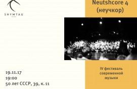 Уфимские музыканты соберутся на IV  фестиваль современной музыки