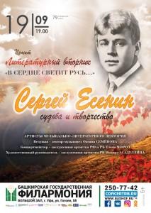 Музыкально-литературный вечер «В сердце светит Русь...»