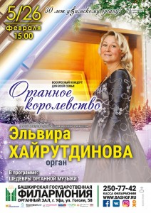 Концерт Эльвиры Хайрутдиновой