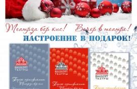 Башкирский театр драмы им.М.Гафури предлагает зрителям новую акцию – подарочный сертификат «Вечер в театре»