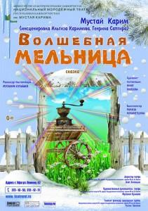 """Спектакль """"Волшебная мельница"""" в Национальном молодёжном театре"""