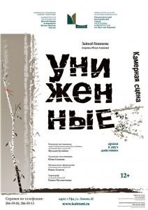 """Спектакль """"Униженные"""" с сопровождением для незрячих"""
