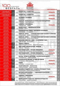 Репертуарный план БАДТ им.М.Гафури на февраль