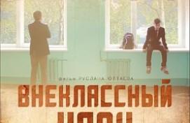Башҡортостан фильмдары Бөтә Рәсәй фестивалендә еңеп сыҡты