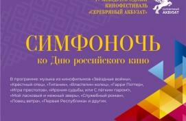 Национальный симфонический оркестр РБ выступит на Симфоночи в рамках кинофестиваля «Серебряный Акбузат»