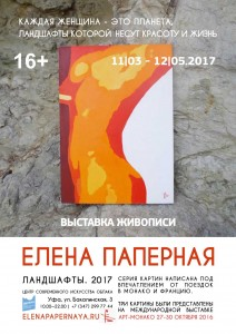 """Выставка """"Ландшафты"""" художника Елены Паперной в ЦСИ """"Облака"""""""