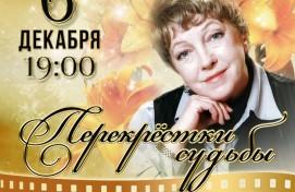 В Стерлитамаке состоится встреча с народной артисткой России Ольгой Волковой