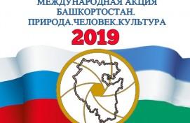 Международную акцию «Башкортостан. Природа. Человек. Культура-2019» посвятят памяти Рамиля Кильмаматова