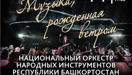 Проект «Музыка, рождённая ветром» представит концерт по многочисленным просьбам