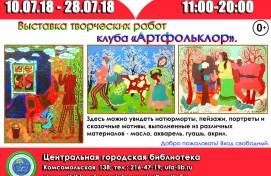 В Уфе открылась выставка «Фольклор – душа народа»