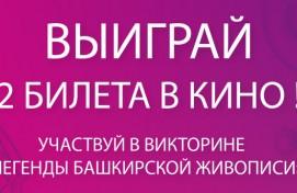 """Проект """"Любимые художники Башкирии"""" проводит викторины для знатоков и любителей изобразительного искусства"""