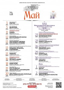 Репертуарный план на май  Башкирского государственного театра оперы и балета