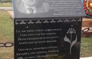 Ырыбурҙа Рауил Бикбаевҡа иҫтәлекле таҡтаташ асылған