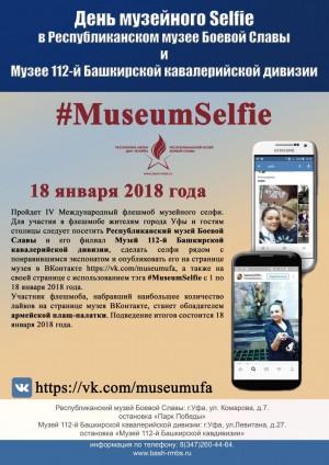 Уфимские музеи приглашают к участию в IV Международном флешмобе музейного селфи