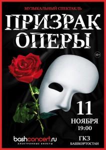 """Музыкальный спектакль """"Призрак оперы"""""""