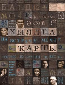 """Спектакль """"Навстречу мечте"""""""