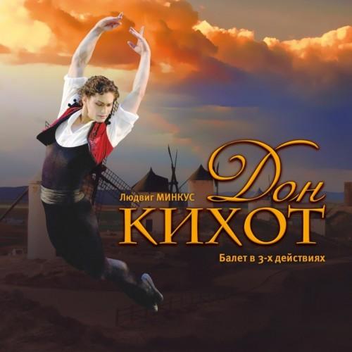 """Балет """"Дон Кихот"""""""