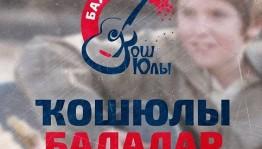 Башҡортостанда «Ҡош юлы» башҡорт бард йыры фестивале уҙҙы