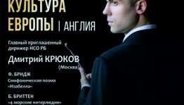 Национальный симфонический оркестр РБ представит цикл концертов «Музыкальная культура Европы»