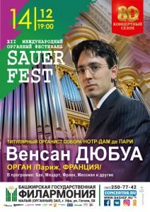 XII Международный органный фестиваль Sauerfest: Венсан Дюбуа (Париж, Франция)