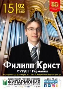 Концерт органной музыки: Филипп Крист (Германия)