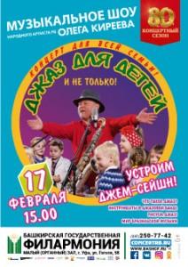 """Музыкальное шоу """"Джаз для детей"""" Олега Киреева"""