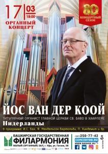 Концерт органной музыки: Йос ван дер Коой (Нидерланды)