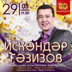 Концерт Искандера Газизова