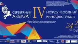 «Көмөш Аҡбуҙат» IV халыҡ-ара кинофестиваленә тиклем – ике аҙна