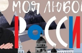 """На телеканале """"Россия К"""" в рамках проекта """"Моя любовь - Россия!"""" покажут первый выпуск из цикла передач о башкирской культуре"""