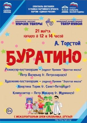 """Спектакль """"Буратино"""""""