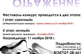 Фестиваль-конкурс эстрадных жанров театрального искусства «Отражение» принимает заявки